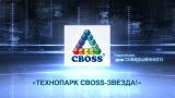 Ассоциация CBOSS