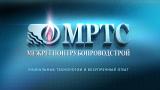 МежРегионТрубопроводСтрой